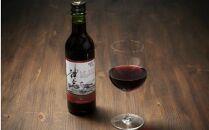 神戸ワイン セレクト360ml赤