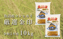 魚沼産コシヒカリ「金印」高食味米10kg(令和2年産)