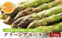 グリーンアスパラ 1.5kg【M~2L】*予約開始*