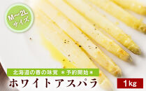 ホワイトアスパラ1kg【M~2L】*予約開始*