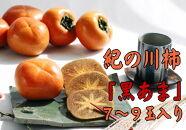 【和歌山高級ブランド柿】 紀の川柿『黒あま』 秀品 7~9玉入り(約2kg)