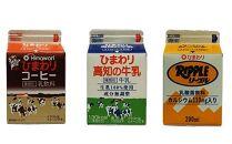 【ひまわり乳業】ひまわり牛乳・ひわまりコーヒー・リープル 15本セット(各200ml×5本)パック牛乳/コーヒー牛乳/ソールドリンク