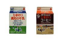 【ひまわり乳業】ひまわり牛乳・ひわまりコーヒー 8本セット(各200ml×4本)パック牛乳/コーヒー牛乳