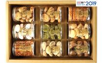 「ル・パン神戸北野」コフレカセットA(焼菓子9種)