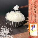 米5kgこしひかりコシヒカリ