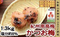 紀州南高梅 かつお梅 1.3㎏(塩分8%)