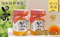 【ギフト用】国産里山蜂蜜【500g×2本】セット養蜂一筋60年自慢の一品