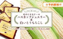 北の小さなケーキ【ハスカップジュエリー】&白いとうもろこし10本セット※予約開始※