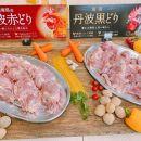 【緊急支援品】[京都亀岡丹波山本]亀岡生まれ『地鶏丹波黒どり』モモ肉2kg&『丹波赤どり』モモ肉2kg食べ比べセット