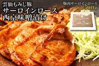 【ポイント交換専用】雲仙もみじ豚サーロインロース西京味噌漬け