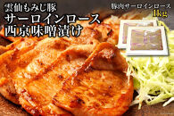 【ポイント交換専用】雲仙もみじ豚サーロインロース西京味噌漬けWセット
