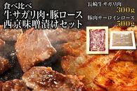 食べ比べ 牛サガリ肉・豚ロース西京味噌漬けセット