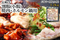 長崎牛 割腸(小腸) 焼肉・ホルモン鍋用(1.2kg)