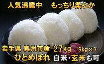 人気沸騰の米 岩手県奥州市産ひとめぼれ白米玄米も可27kg