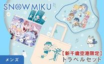 【新千歳空港限定:雪ミク】トラベルセット(メンズ)