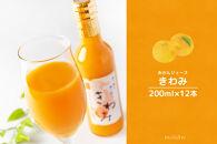 温州みかん使用100%ストレート果汁きわみみかんジュース200ml×12本セット【和歌山グルメ市場】