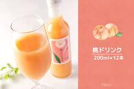 和歌山県桃山町のあら川のももを使った桃ドリンク200ml×12本セット【和歌山グルメ市場】