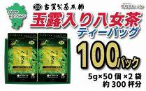 創業200年の老舗・古賀製茶本舗玉露入り八女茶ティーバッグ100パック