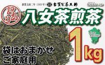 創業200年の老舗・古賀製茶本舗【訳あり】八女茶煎茶どどんと1kgご家庭用