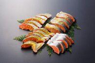 3種のサーモン西京漬けセット(20切入)
