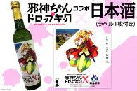 邪神ちゃんドロップキックコラボ日本酒(ラベル1枚付き)