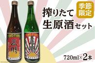 【季節限定】搾りたて生原酒セット720ml×2