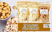 京TANGO POPCORNセット(塩バター風味2個・塩キャラメル1個)