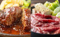 <網走産>【オホーツクあばしり和牛】ハンバーグ・すき焼き肉セット