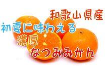 【初夏の美味】濃厚なつみみかん(ご家庭用)5kg