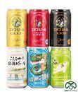 エチゴビールベストコレクション【カーボン・オフセット対象】
