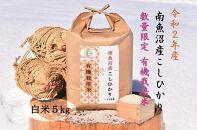 「南魚沼産コシヒカリ」有機栽培米 白米 5kg