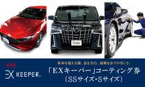 手洗い洗車とカーコーティングの専門店KeePerLABOの「EXキーパー」コーティング割引券(SSサイズ・Sサイズ)【地場産品対象分を割引】