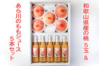和歌山県産の桃5玉&あら川のももジュース5本セット【紀ノ川グルメ市場】