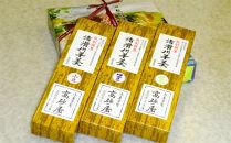 紋別銘菓「渚滑川羊羹」3棹(小豆・挽茶・ワイン各1棹)
