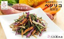 松山ブランド新製品コンテスト入賞品セット野菜のいりこと野菜のお菓子
