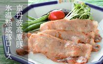 「京丹波高原豚」氷温熟成豚ロース[西京味噌漬け]〈京都フードパック〉