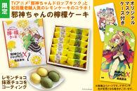 【ポイント交換専用】【限定】邪神ちゃんの檸檬ケーキ&オリジナルマスクケース付き