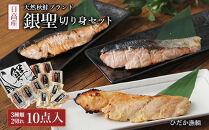 日高産天然ブランド秋鮭【銀聖】切り身セット<ひだか漁組>