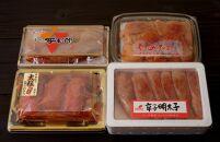 辛子明太子 味くらべセット870g(かねふく上切130g、一本物190g・まるきた水産並切250g、一本物300g)