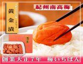 元祖はちみつ入梅干 黄金漬(1.2kg)A-701