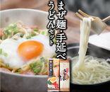 【ポイント交換専用】まぜ麺・手延べうどんセット(F-01)