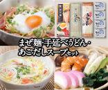 【ポイント交換専用】まぜ麺・手延べうどん・あごだしスープセット(F-03)