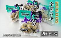 DD021海峡育ち「冷凍カキ250g4袋セット」<上磯郡漁業協同組合>【3600pt】