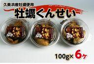牡蠣のくんせい100g入(6~8個) 小パック×6個入