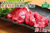 熊本特産 馬刺し(赤身)1kg