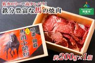 低カロリーで高タンパク、鉄分豊富な馬の焼肉!