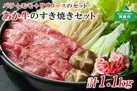 あか牛 すき焼きセット バラ+モモ+リブロース1.1kg