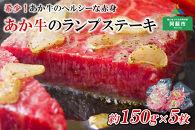 希少!あか牛のヘルシーな赤身 ランプステーキ