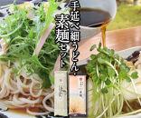 【ポイント交換専用】手延べ素麺・うどんセット(F-16)