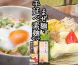 【ポイント交換専用】まぜ麺・手延べ素麺のセット(F-15)